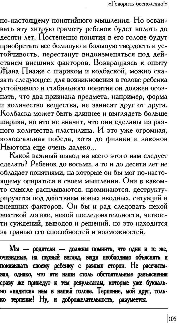 PDF. Счастье вашего ребенка. Курпатов А. В. Страница 104. Читать онлайн
