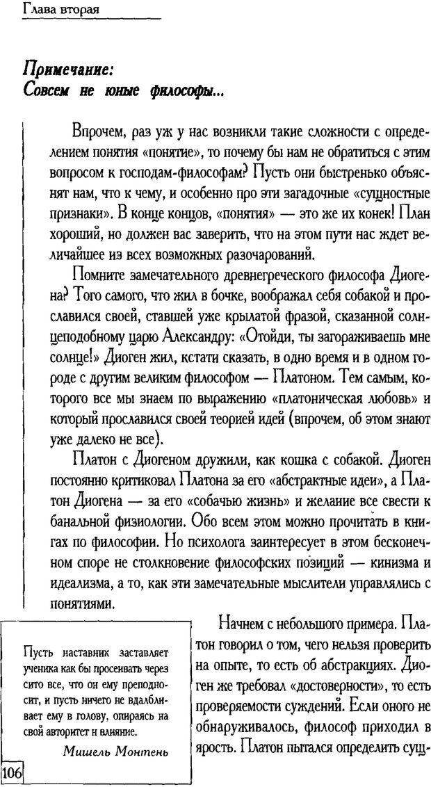 PDF. Счастье вашего ребенка. Курпатов А. В. Страница 105. Читать онлайн