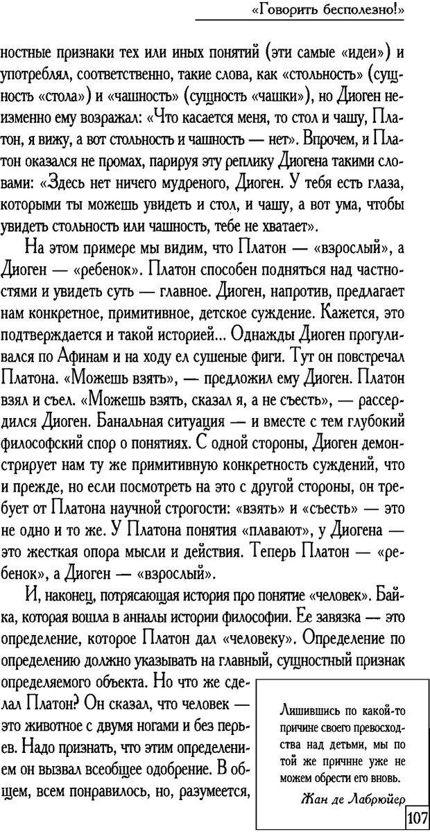 PDF. Счастье вашего ребенка. Курпатов А. В. Страница 106. Читать онлайн