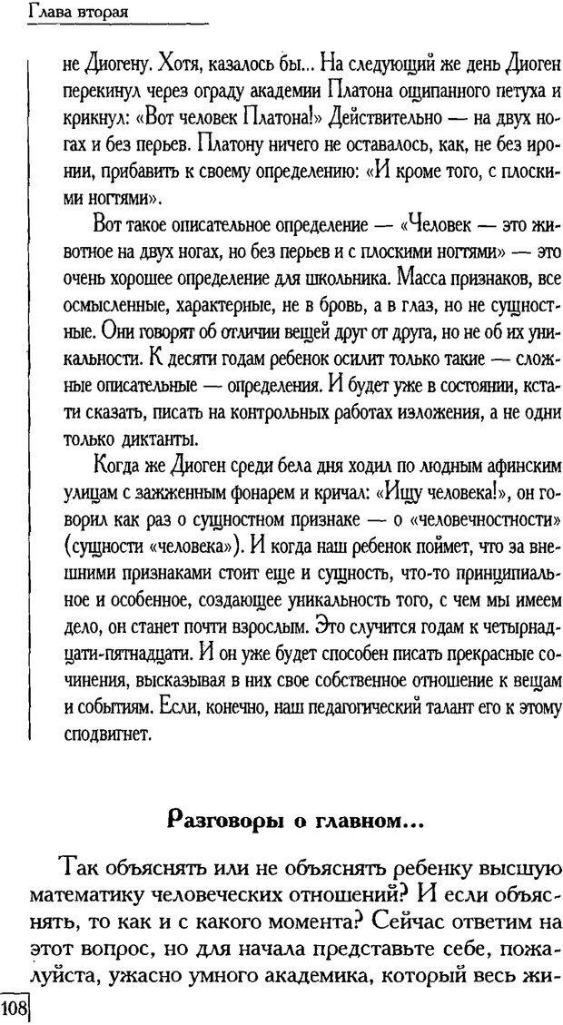 PDF. Счастье вашего ребенка. Курпатов А. В. Страница 107. Читать онлайн