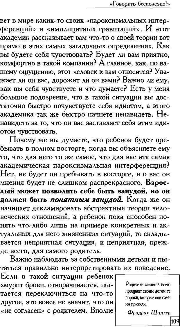 PDF. Счастье вашего ребенка. Курпатов А. В. Страница 108. Читать онлайн
