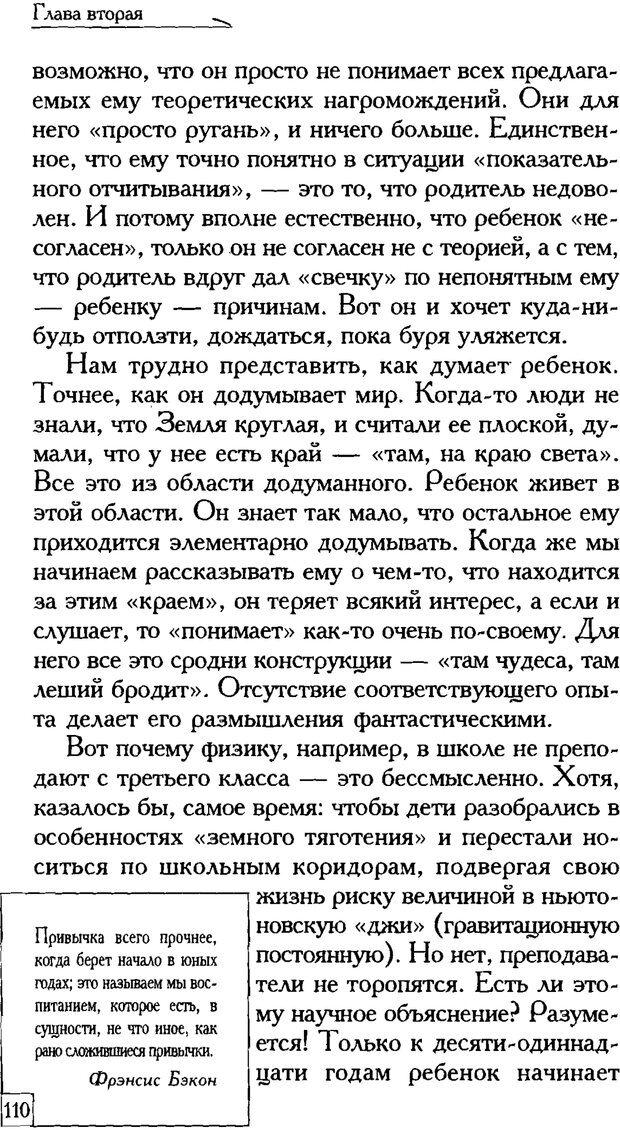 PDF. Счастье вашего ребенка. Курпатов А. В. Страница 109. Читать онлайн