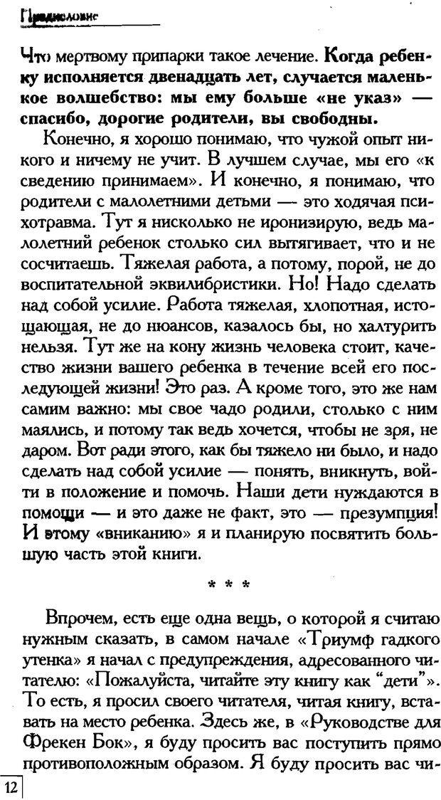 PDF. Счастье вашего ребенка. Курпатов А. В. Страница 11. Читать онлайн