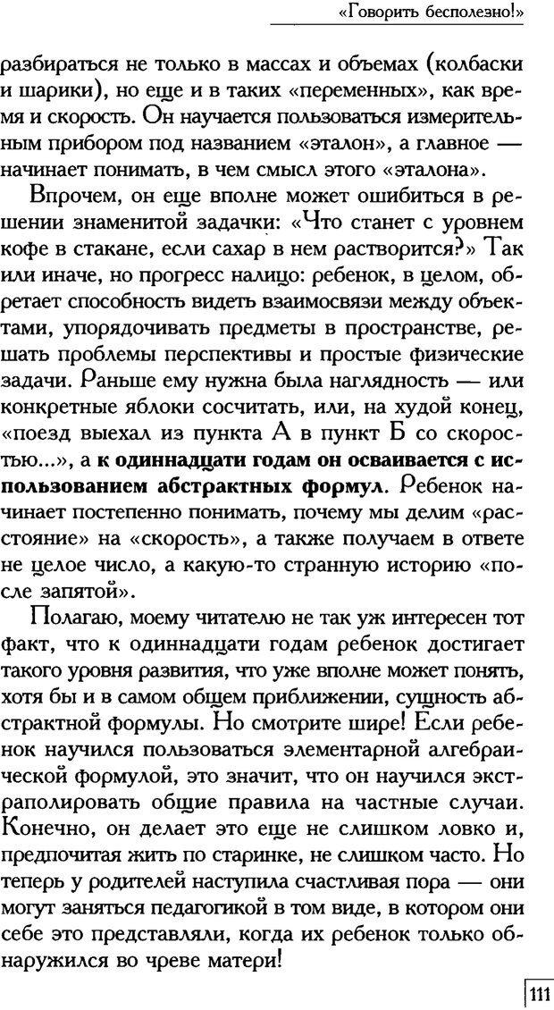 PDF. Счастье вашего ребенка. Курпатов А. В. Страница 110. Читать онлайн