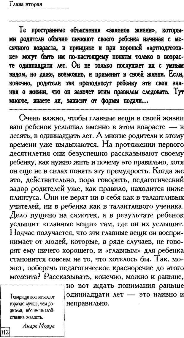 PDF. Счастье вашего ребенка. Курпатов А. В. Страница 111. Читать онлайн