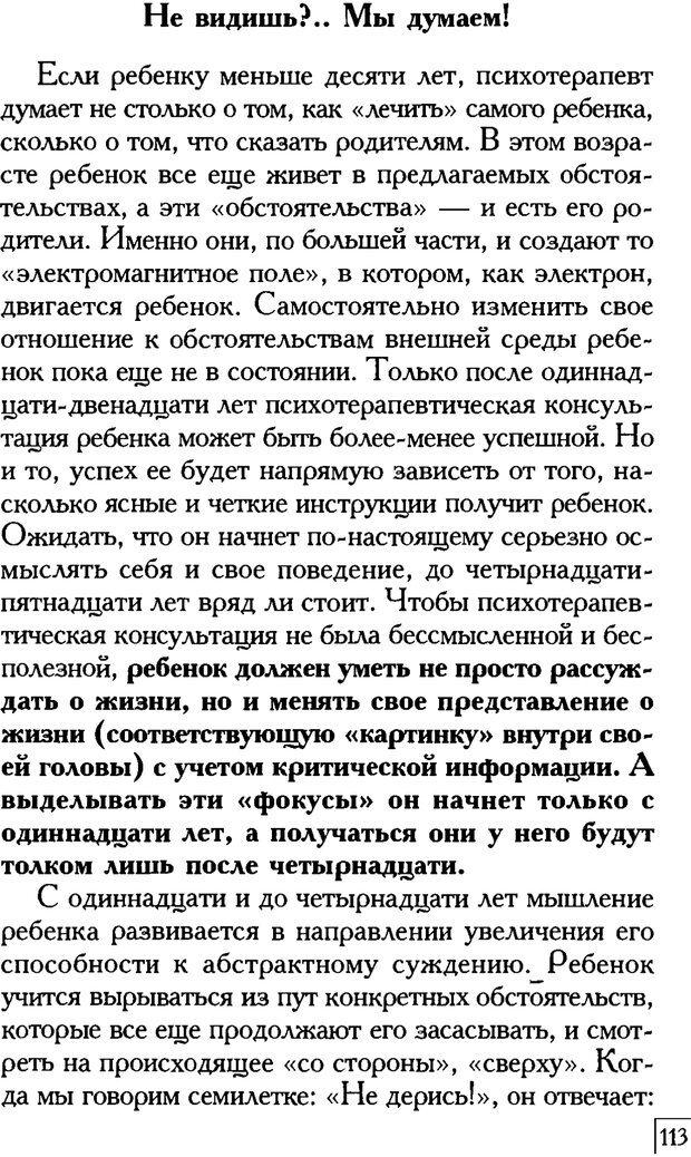 PDF. Счастье вашего ребенка. Курпатов А. В. Страница 112. Читать онлайн