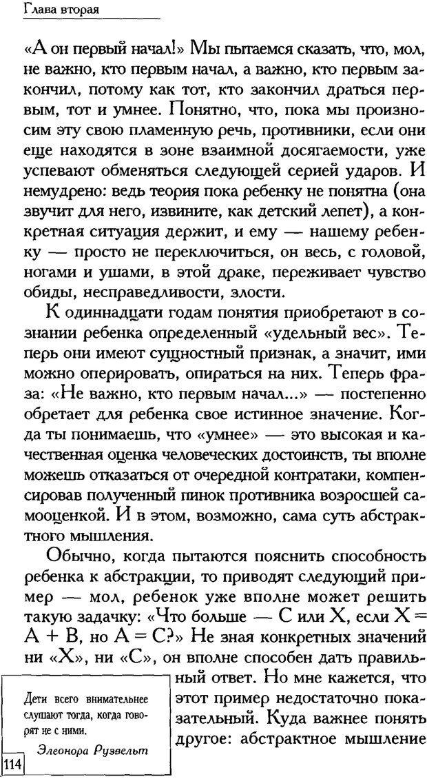 PDF. Счастье вашего ребенка. Курпатов А. В. Страница 113. Читать онлайн