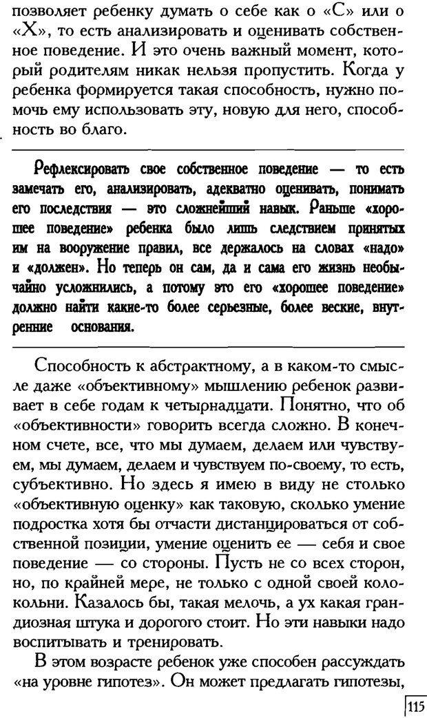PDF. Счастье вашего ребенка. Курпатов А. В. Страница 114. Читать онлайн
