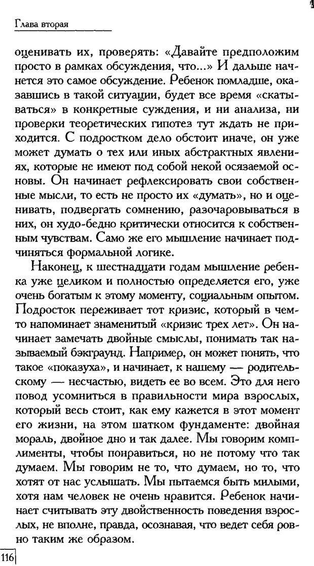 PDF. Счастье вашего ребенка. Курпатов А. В. Страница 115. Читать онлайн