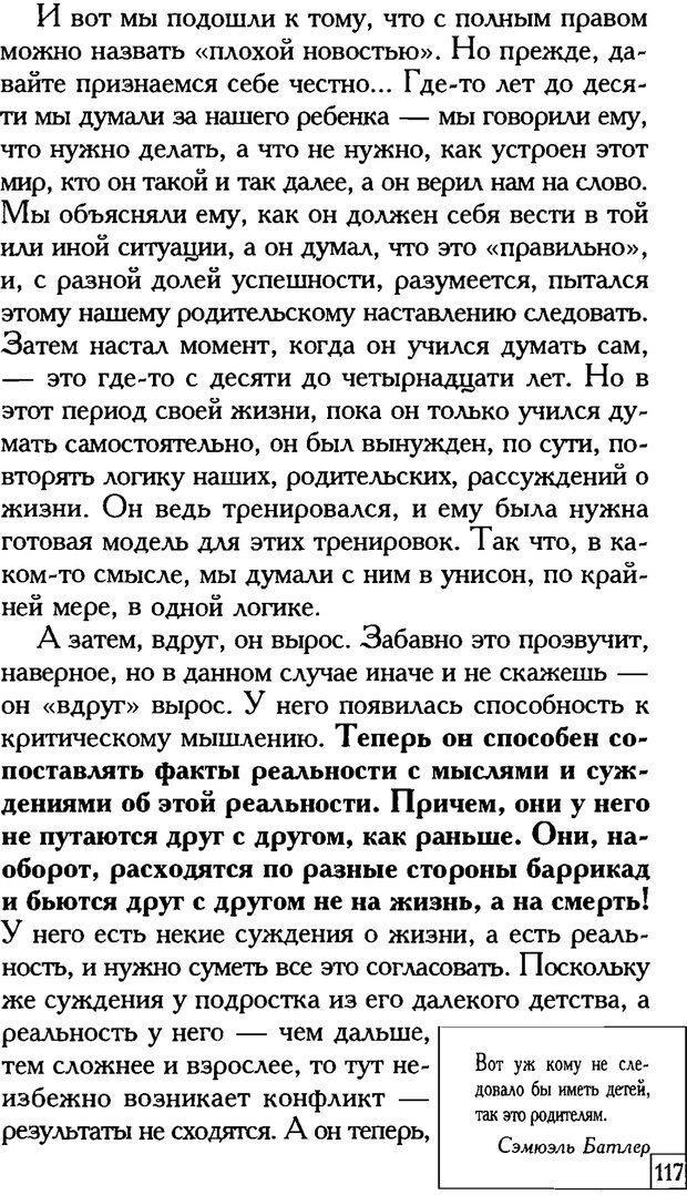 PDF. Счастье вашего ребенка. Курпатов А. В. Страница 116. Читать онлайн