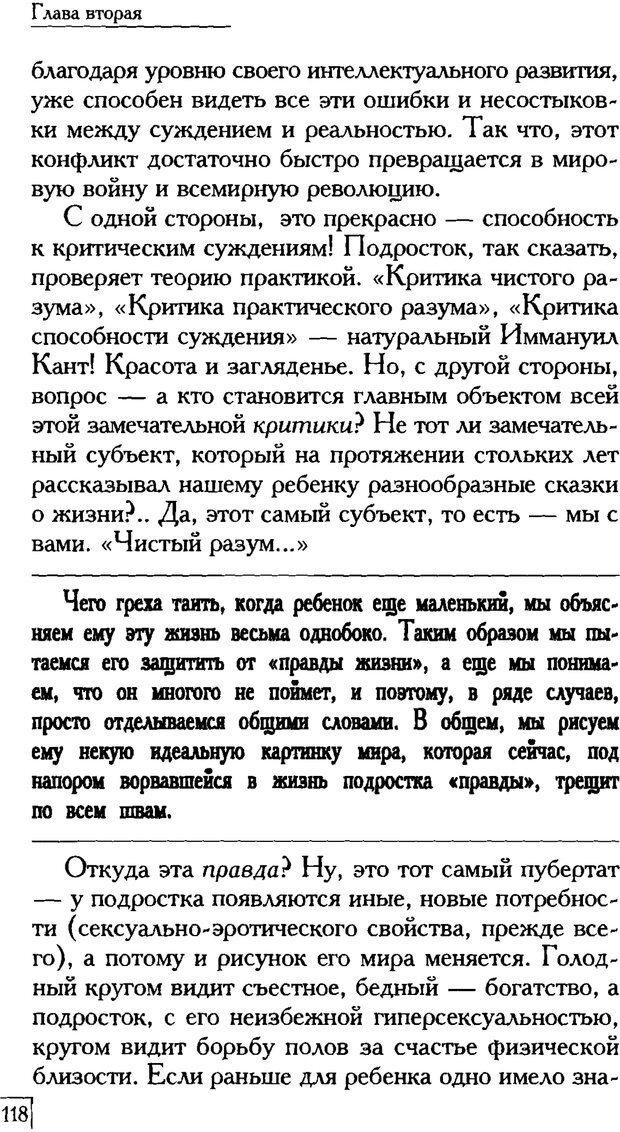 PDF. Счастье вашего ребенка. Курпатов А. В. Страница 117. Читать онлайн