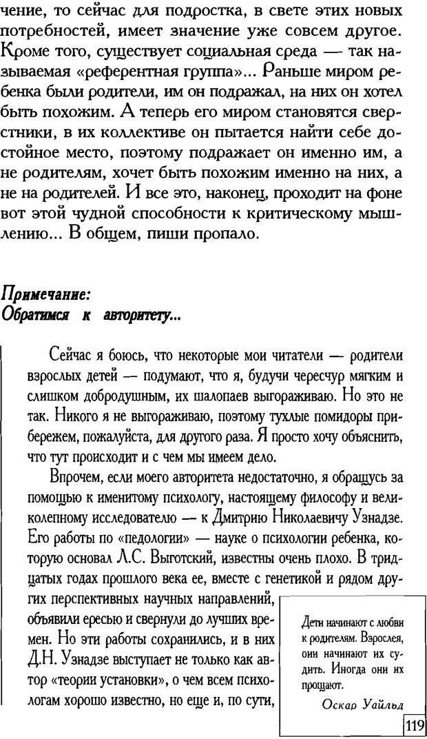PDF. Счастье вашего ребенка. Курпатов А. В. Страница 118. Читать онлайн