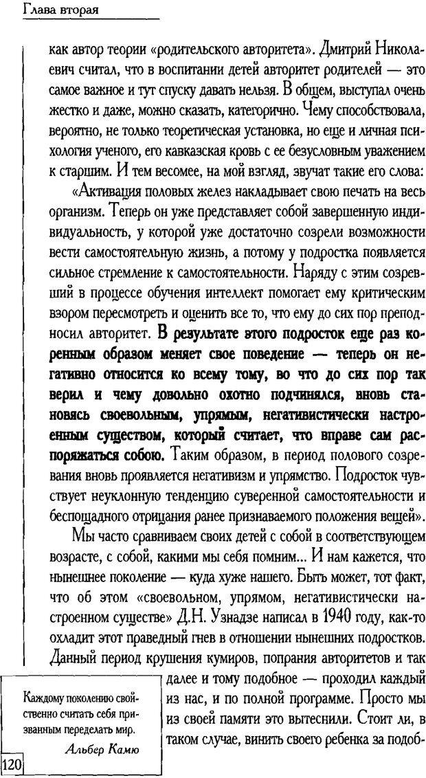 PDF. Счастье вашего ребенка. Курпатов А. В. Страница 119. Читать онлайн