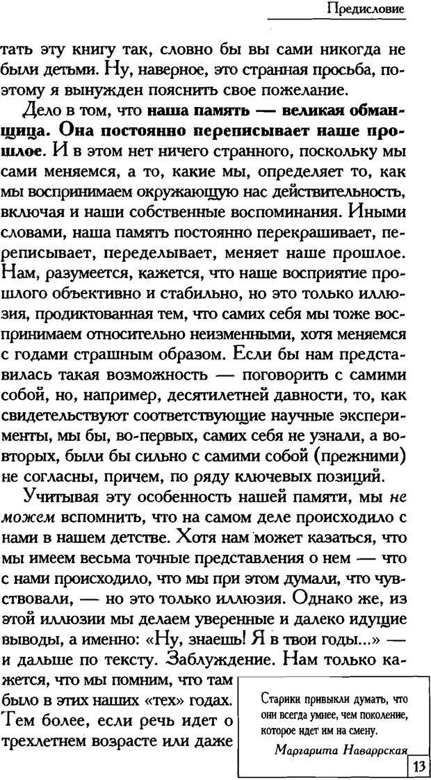 PDF. Счастье вашего ребенка. Курпатов А. В. Страница 12. Читать онлайн