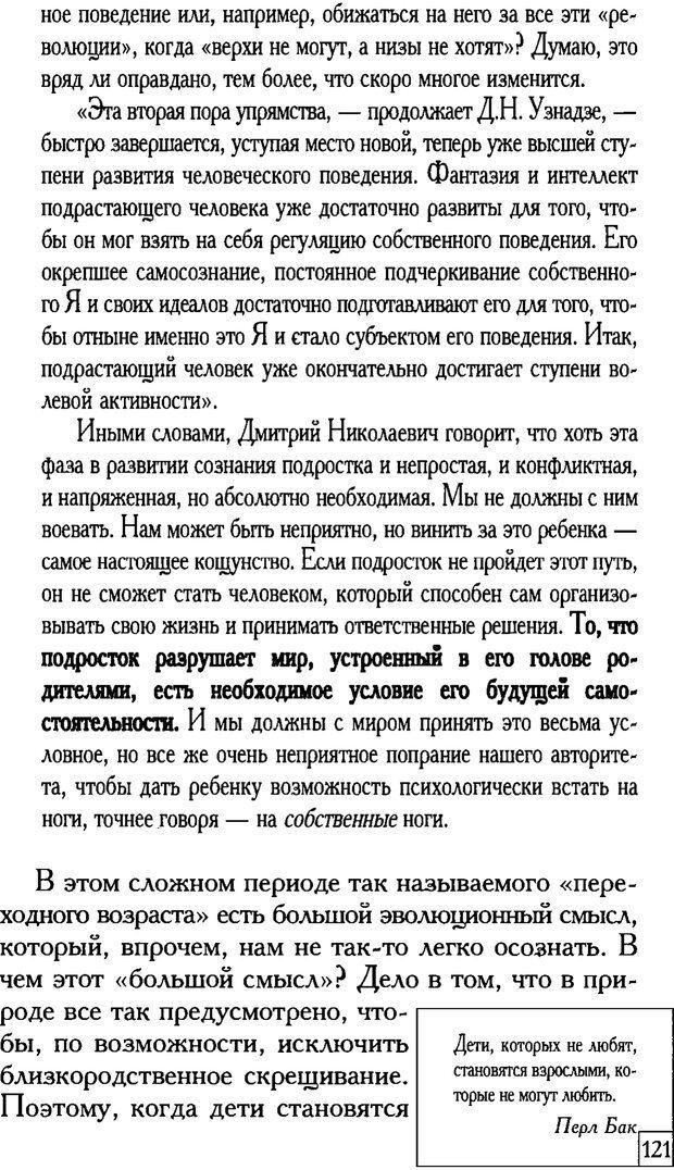 PDF. Счастье вашего ребенка. Курпатов А. В. Страница 120. Читать онлайн