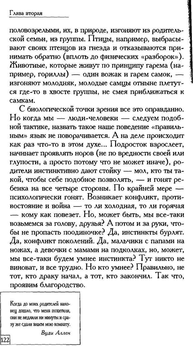 PDF. Счастье вашего ребенка. Курпатов А. В. Страница 121. Читать онлайн
