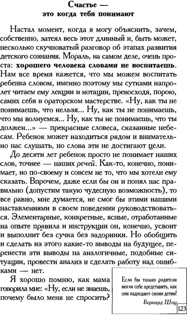 PDF. Счастье вашего ребенка. Курпатов А. В. Страница 122. Читать онлайн