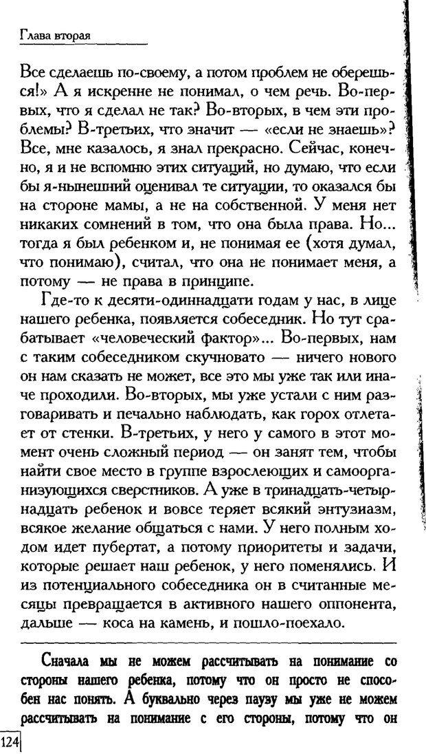 PDF. Счастье вашего ребенка. Курпатов А. В. Страница 123. Читать онлайн