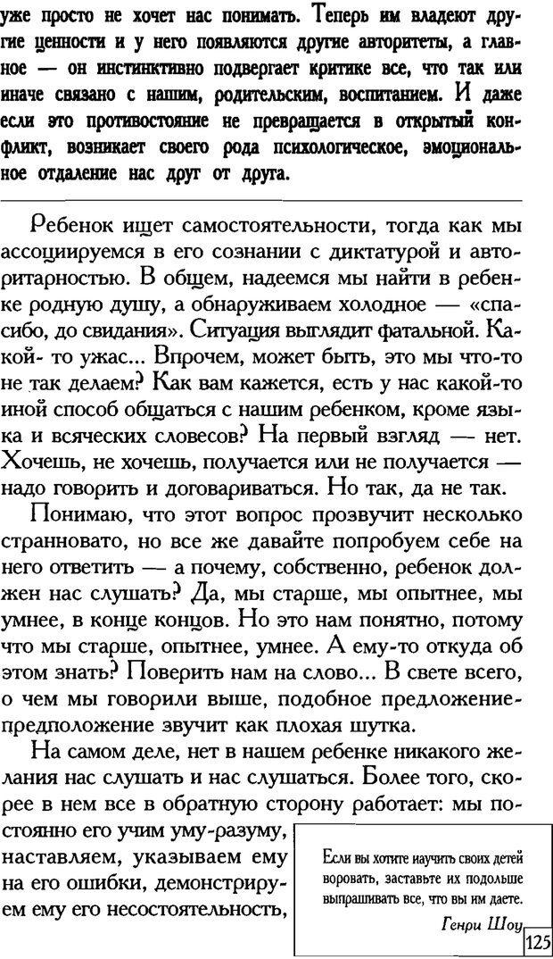 PDF. Счастье вашего ребенка. Курпатов А. В. Страница 124. Читать онлайн