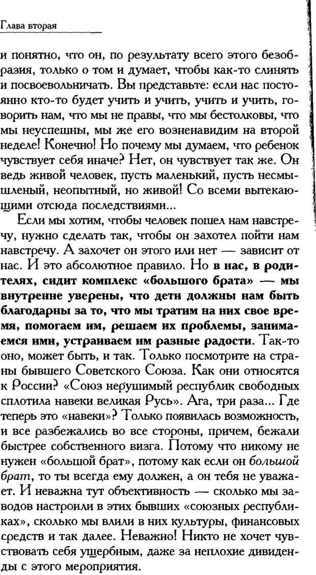 PDF. Счастье вашего ребенка. Курпатов А. В. Страница 125. Читать онлайн