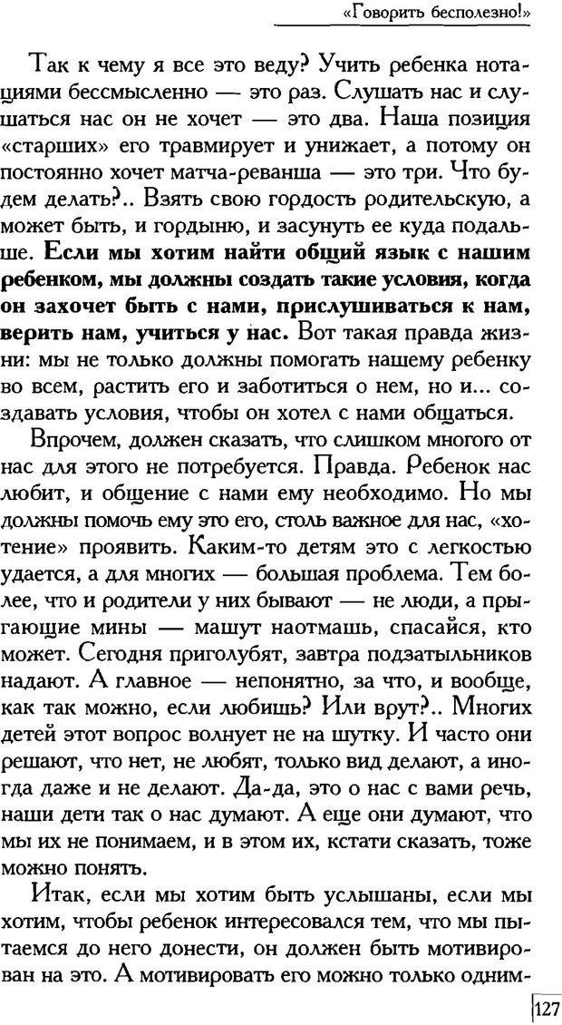 PDF. Счастье вашего ребенка. Курпатов А. В. Страница 126. Читать онлайн