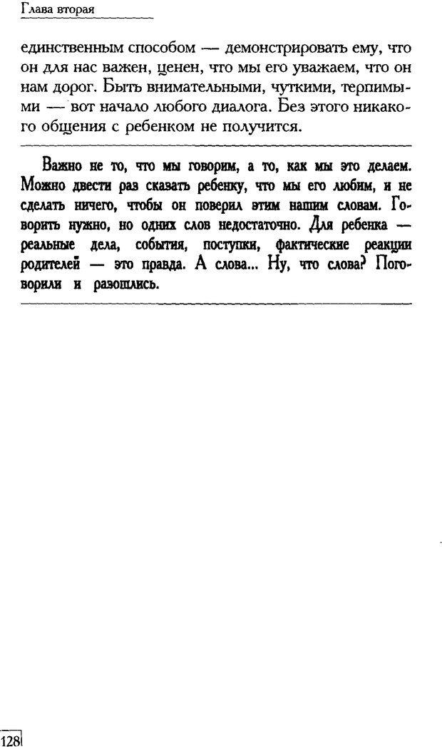 PDF. Счастье вашего ребенка. Курпатов А. В. Страница 127. Читать онлайн