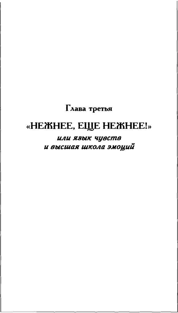 PDF. Счастье вашего ребенка. Курпатов А. В. Страница 128. Читать онлайн
