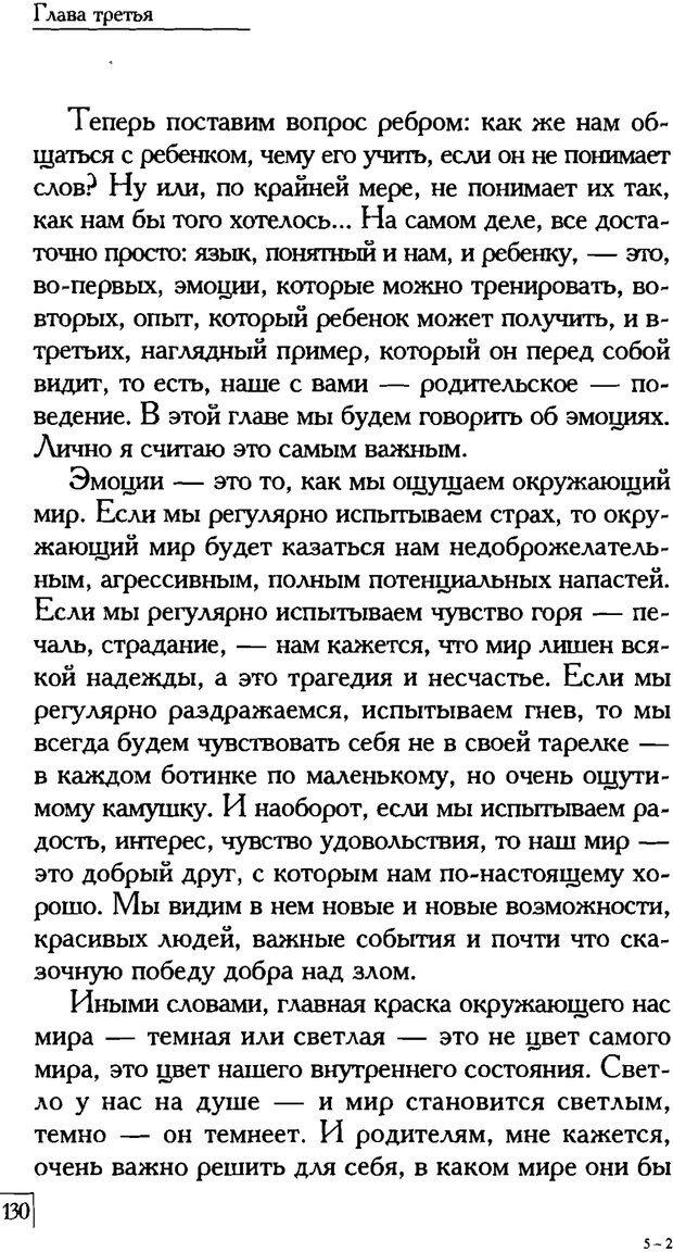 PDF. Счастье вашего ребенка. Курпатов А. В. Страница 129. Читать онлайн