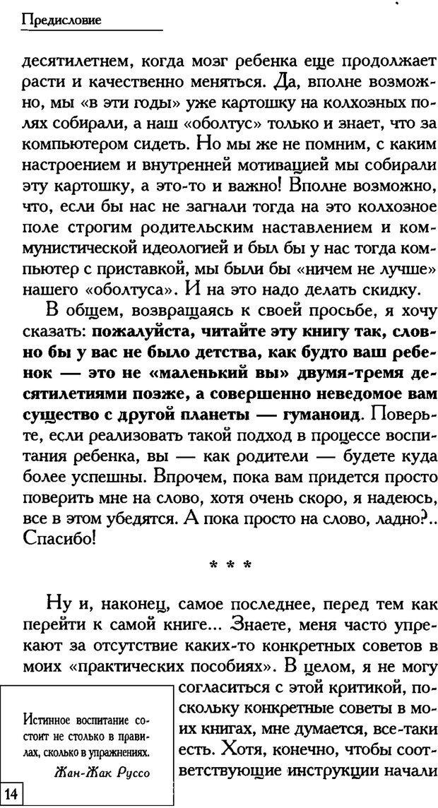 PDF. Счастье вашего ребенка. Курпатов А. В. Страница 13. Читать онлайн