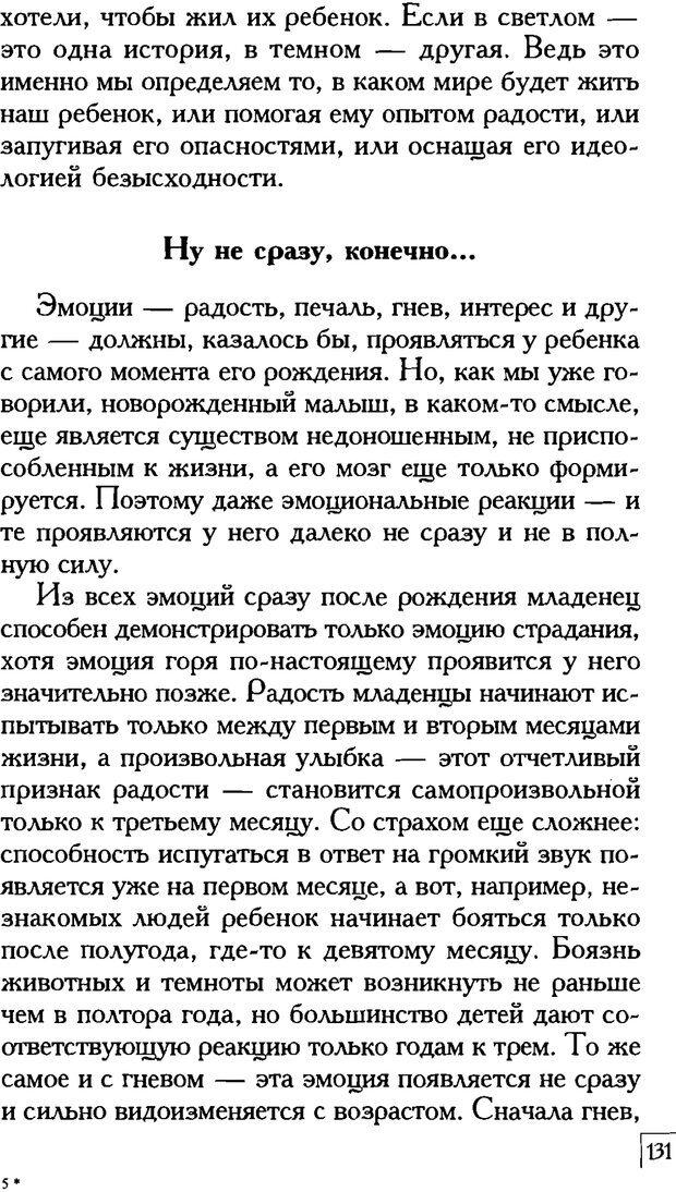 PDF. Счастье вашего ребенка. Курпатов А. В. Страница 130. Читать онлайн