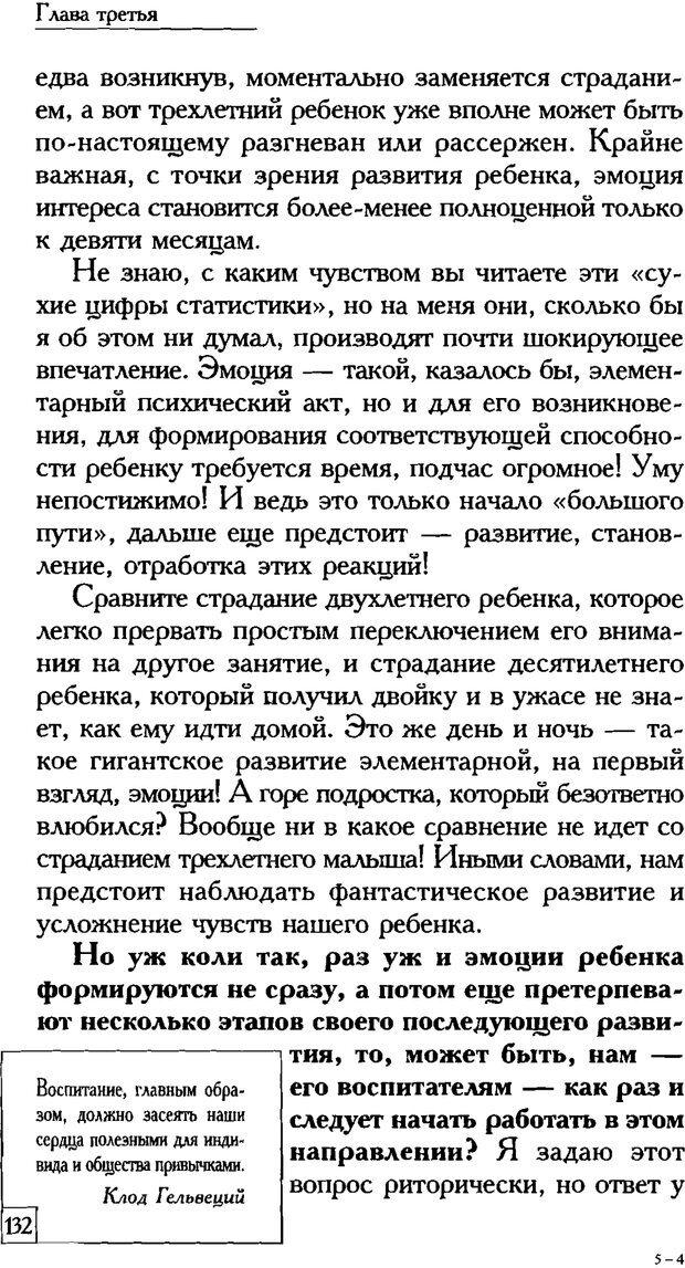PDF. Счастье вашего ребенка. Курпатов А. В. Страница 131. Читать онлайн