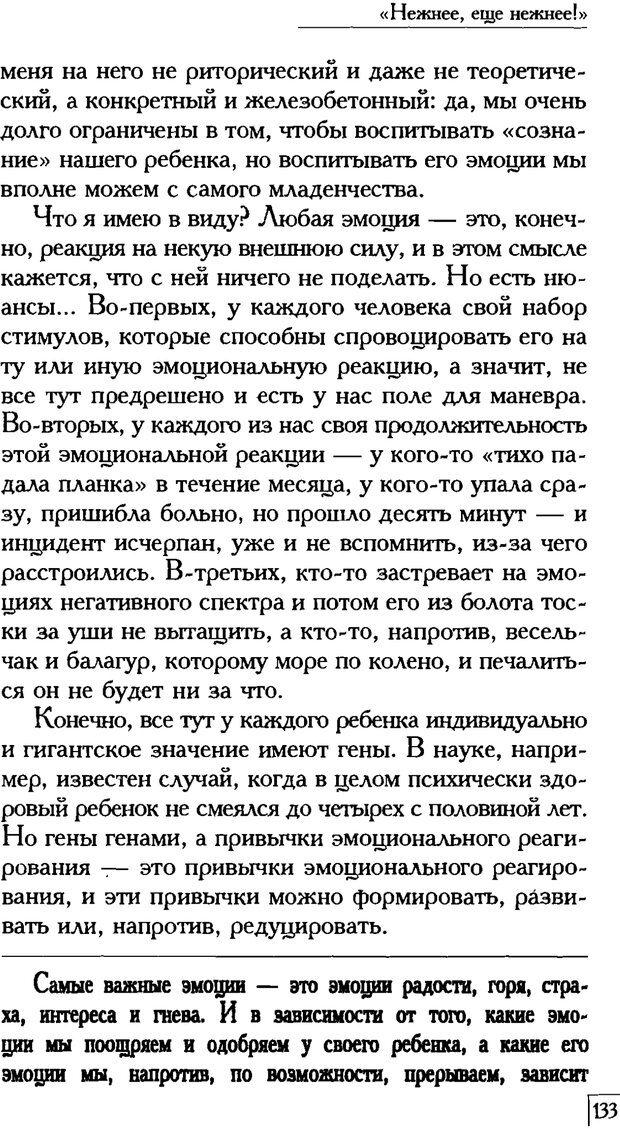 PDF. Счастье вашего ребенка. Курпатов А. В. Страница 132. Читать онлайн
