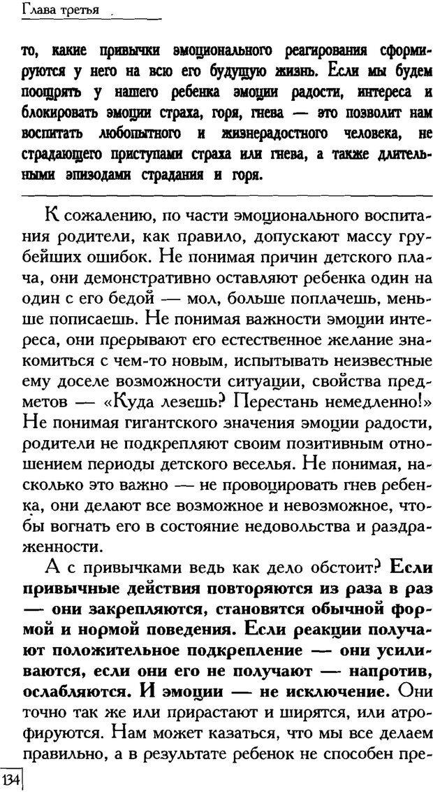 PDF. Счастье вашего ребенка. Курпатов А. В. Страница 133. Читать онлайн