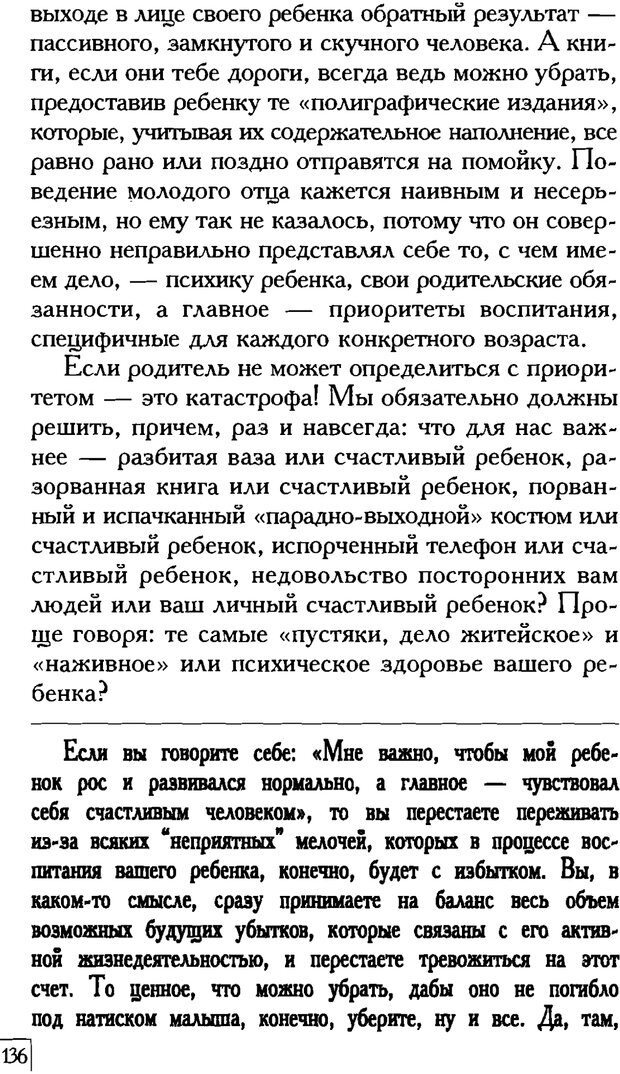 PDF. Счастье вашего ребенка. Курпатов А. В. Страница 135. Читать онлайн