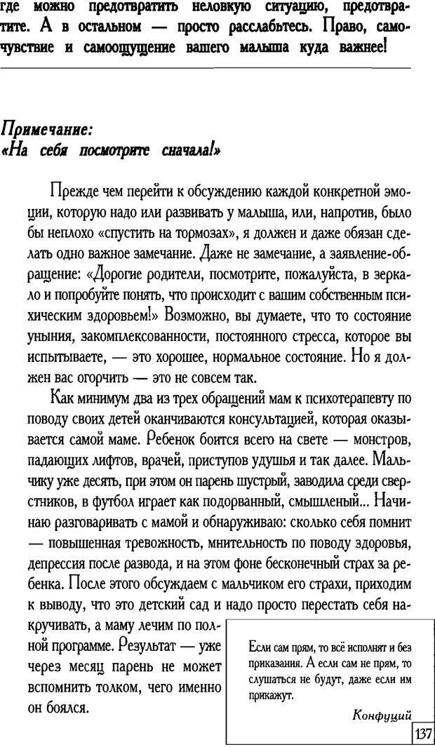 PDF. Счастье вашего ребенка. Курпатов А. В. Страница 136. Читать онлайн