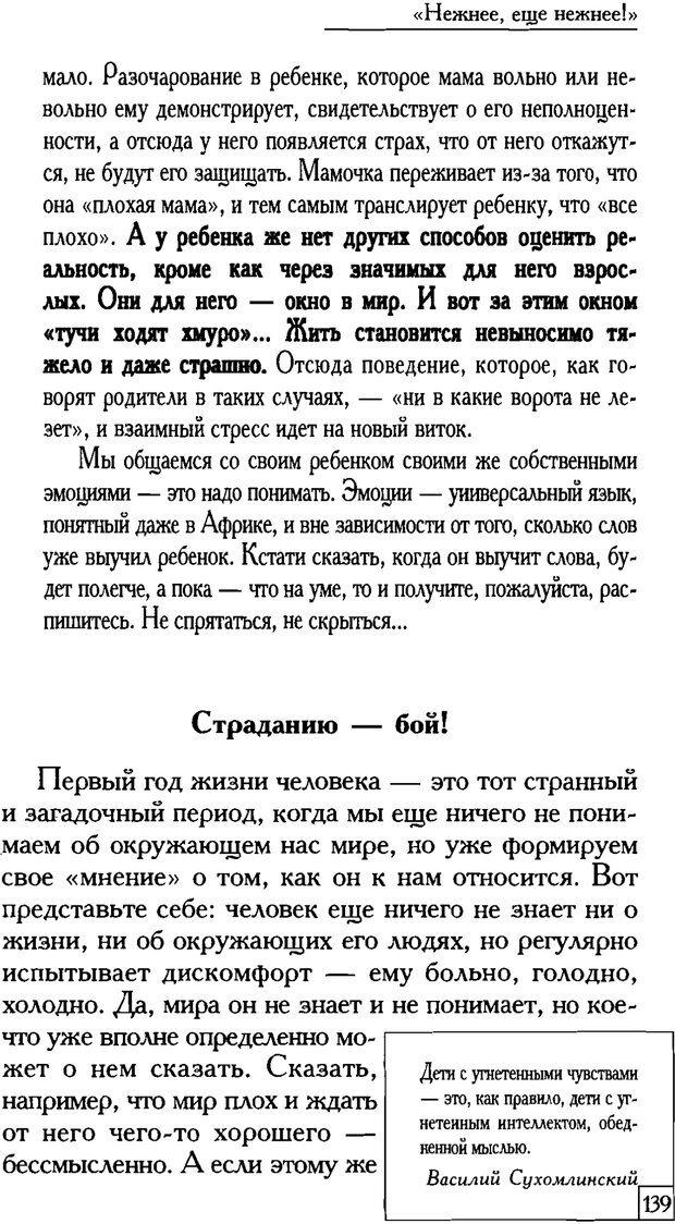 PDF. Счастье вашего ребенка. Курпатов А. В. Страница 138. Читать онлайн