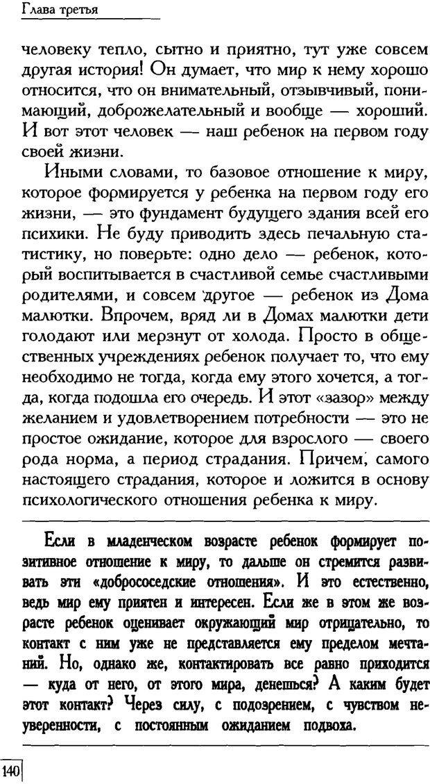 PDF. Счастье вашего ребенка. Курпатов А. В. Страница 139. Читать онлайн