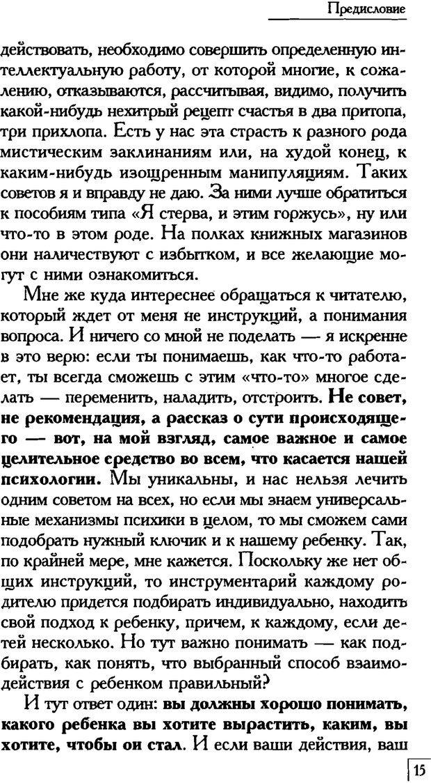PDF. Счастье вашего ребенка. Курпатов А. В. Страница 14. Читать онлайн