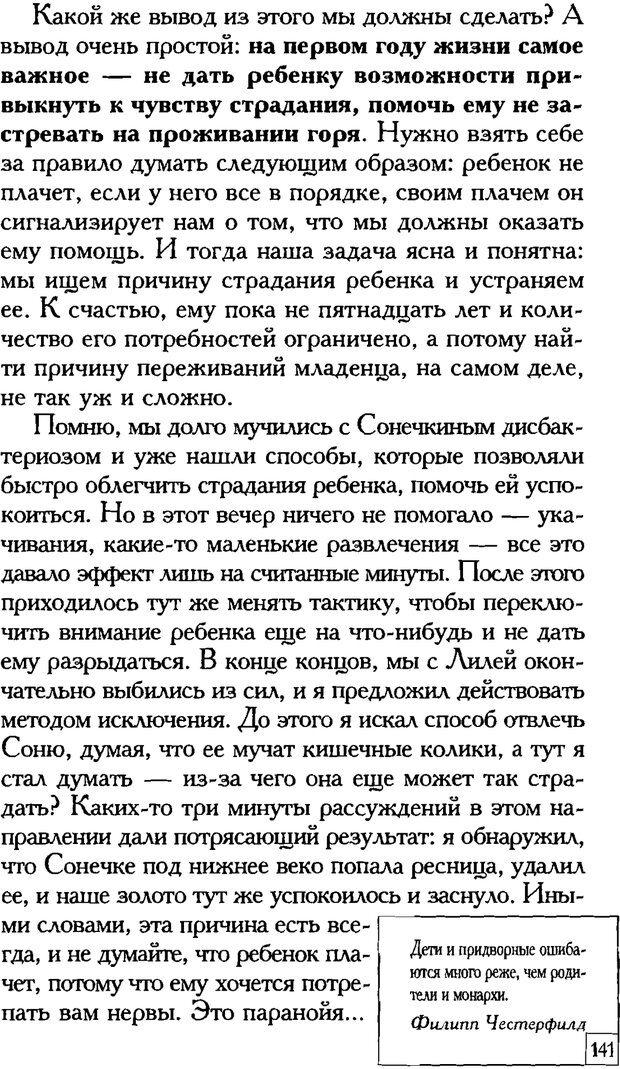 PDF. Счастье вашего ребенка. Курпатов А. В. Страница 140. Читать онлайн