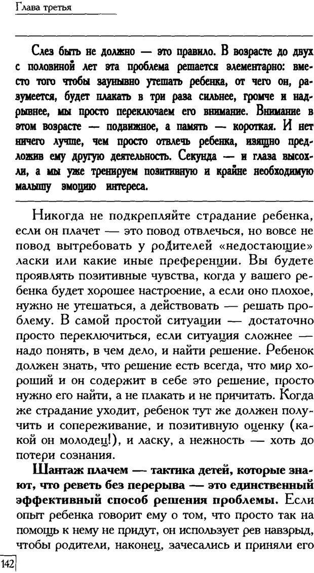 PDF. Счастье вашего ребенка. Курпатов А. В. Страница 141. Читать онлайн
