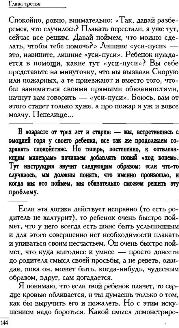 PDF. Счастье вашего ребенка. Курпатов А. В. Страница 143. Читать онлайн