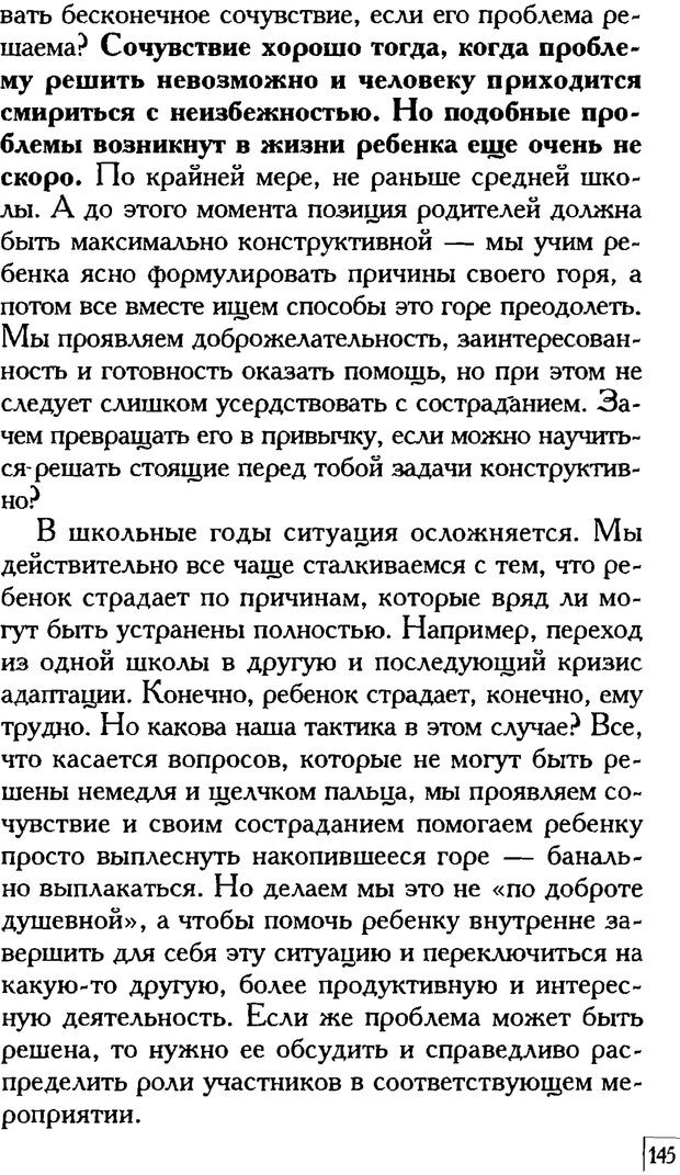 PDF. Счастье вашего ребенка. Курпатов А. В. Страница 144. Читать онлайн
