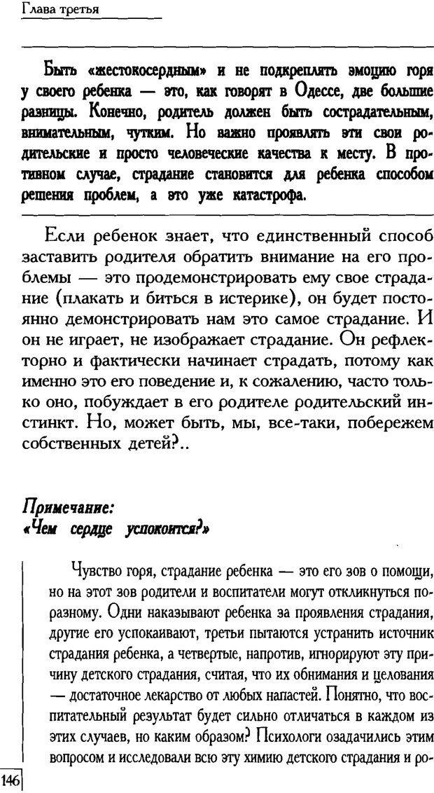 PDF. Счастье вашего ребенка. Курпатов А. В. Страница 145. Читать онлайн