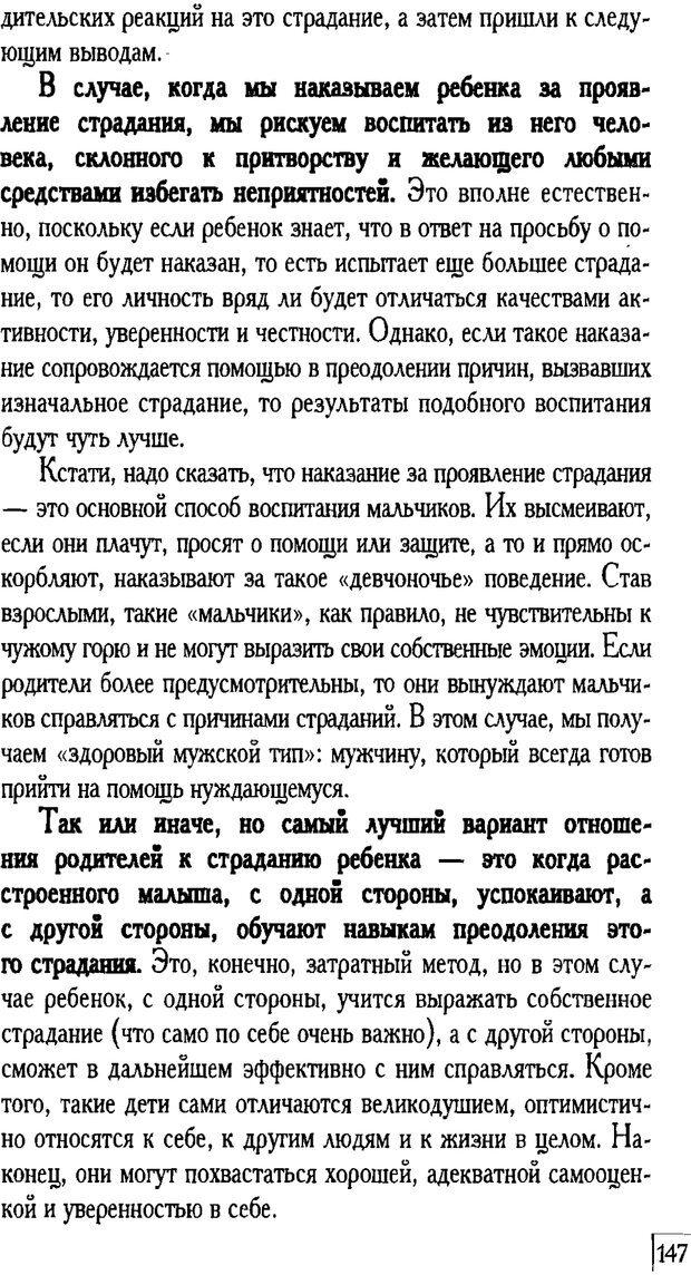 PDF. Счастье вашего ребенка. Курпатов А. В. Страница 146. Читать онлайн