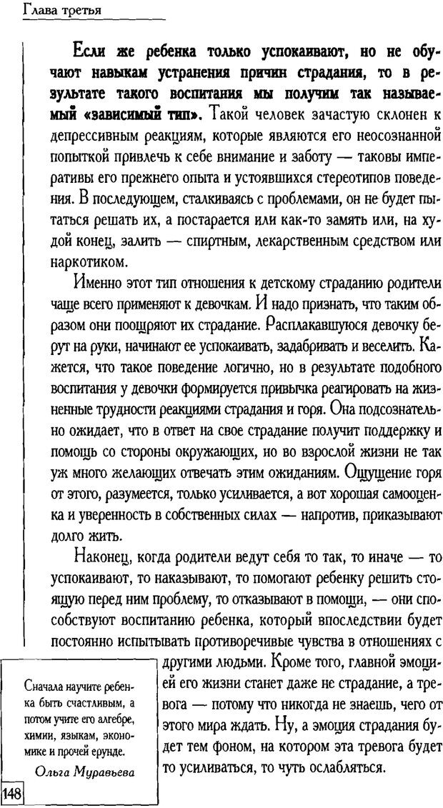 PDF. Счастье вашего ребенка. Курпатов А. В. Страница 147. Читать онлайн