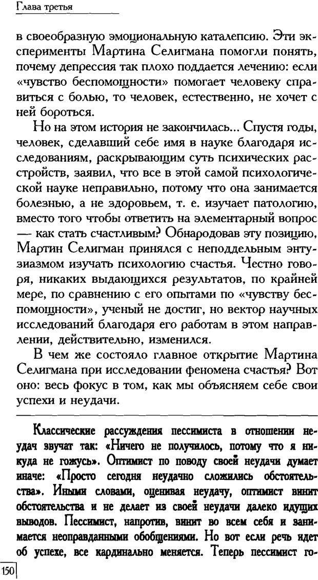 PDF. Счастье вашего ребенка. Курпатов А. В. Страница 149. Читать онлайн