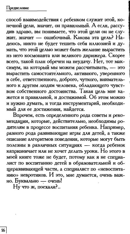 PDF. Счастье вашего ребенка. Курпатов А. В. Страница 15. Читать онлайн