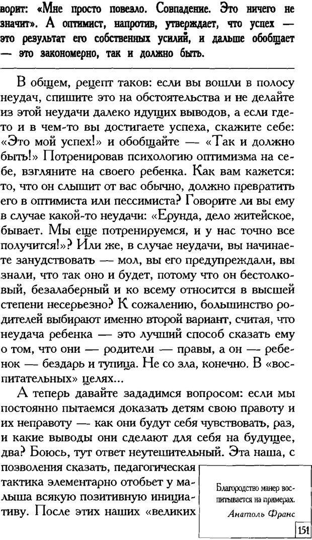 PDF. Счастье вашего ребенка. Курпатов А. В. Страница 150. Читать онлайн