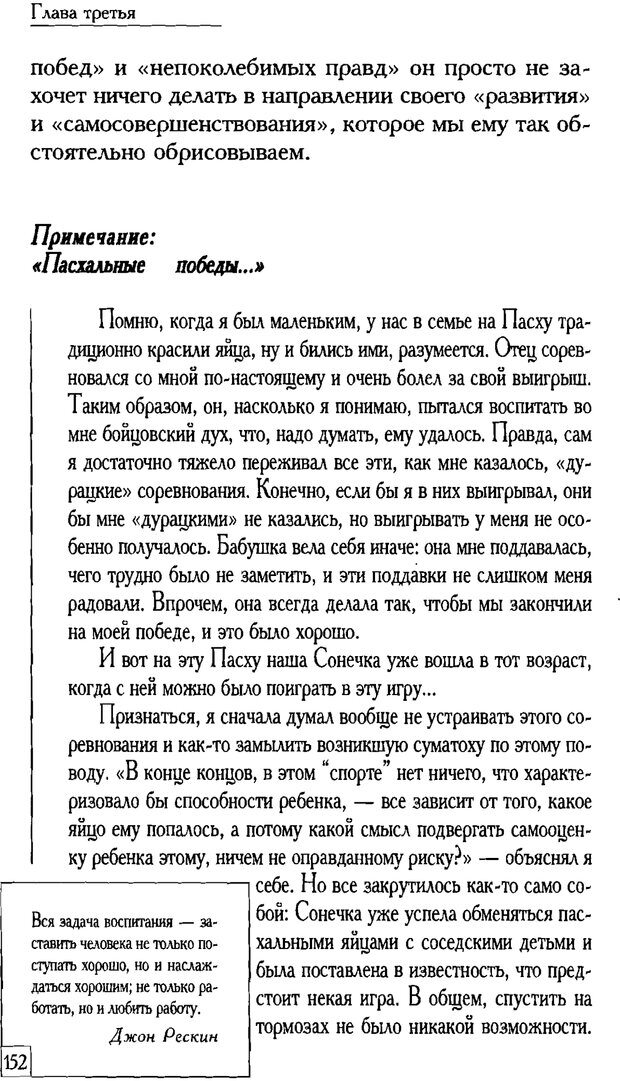 PDF. Счастье вашего ребенка. Курпатов А. В. Страница 151. Читать онлайн