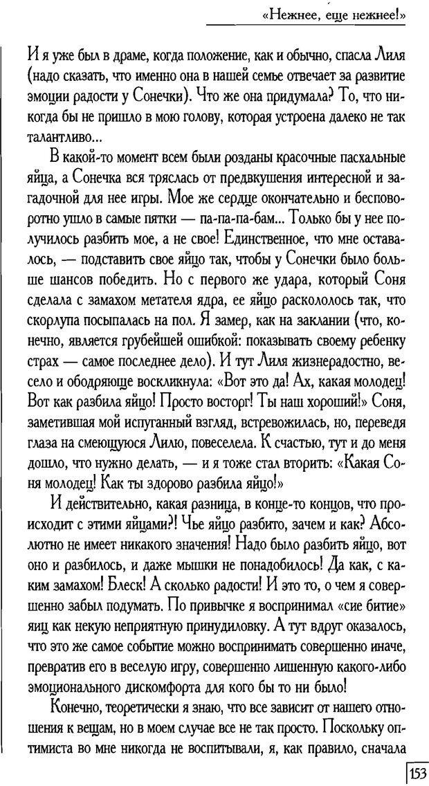 PDF. Счастье вашего ребенка. Курпатов А. В. Страница 152. Читать онлайн